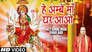 हे अम्बे माँ घर आओ Hey Ambe Maa Ghar Aao I RAJU RAO I Devi Bhajan I Full HD Video Song
