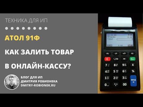 Атол 91Ф: Как залить товар в онлайн-кассу?