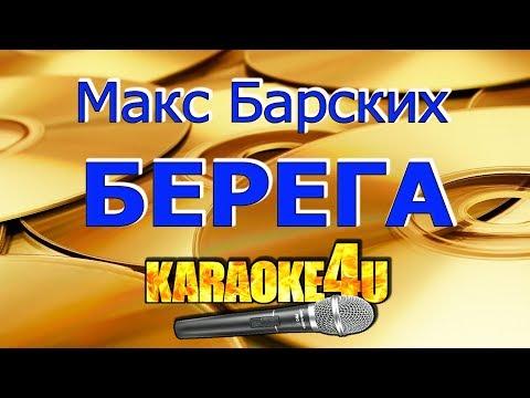 Макс Барских | Берега | Караоке (Кавер минус)
