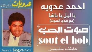 تحميل اغاني Ya Leil Ya Basha (With Reverb) Ahmed Adaweya Official MP3