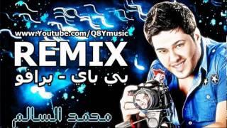 تحميل اغاني ريمكس محمد السالم - بي باي - برافو 2011 DJ.THUG - YouTube.flv MP3