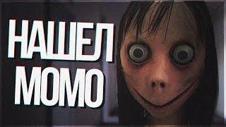 СКАЧАЛ MOMO НА СВОЙ ПК! НАШЕЛ БАГ В ИГРЕ! MOMO Horror Game