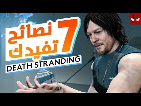 7 نصائح مهمة بتفيدك في Death Stranding