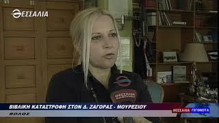 Βιβλική καταστροφή στο δήμο Ζαγοράς-Μουρεσίου