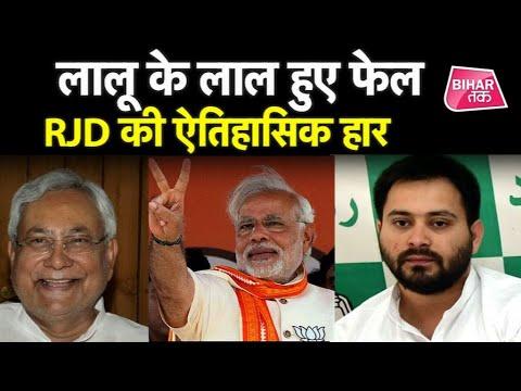 Today's Breaking News।Bihar Election Result 2019। Election Result 2019।CM Nitish।PM Modi (видео)