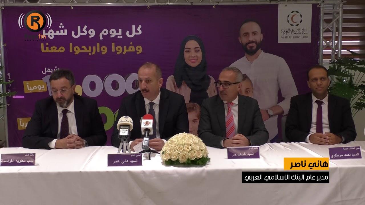 """البنك الاسلامي العربي يطلق حملة """"كل يوم وكل شهر"""""""
