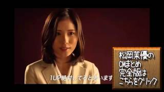 【松岡茉優CM】 瑛太とデート - YouTube
