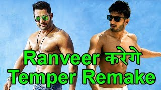 Ranveer Singh करेंगे Rohit Shetty की Next Movie Temper Remake
