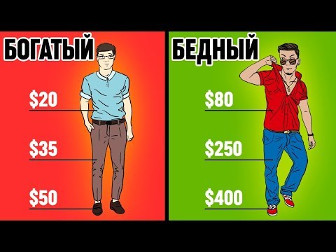 Богатые несчастные люди