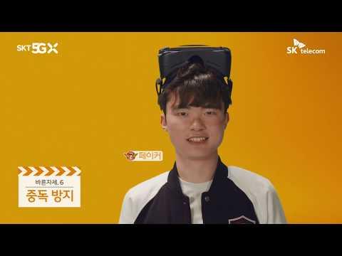 T1 教你如何享受 VR 世界