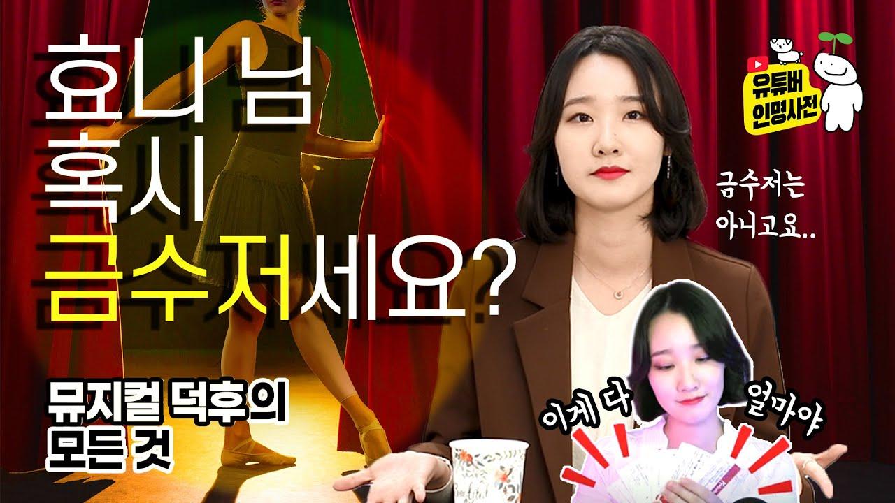 """""""효니 님은 금수저세요?"""", 뮤지컬 덕후의 모든 것 (ft. 뮤지컬 유튜버, 효니 hyoni)"""