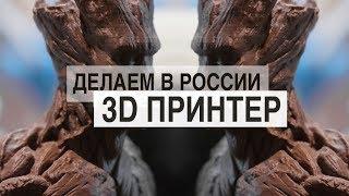 ДЕЛАЕМ В РОССИИ: 3D принтер