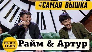 САМАЯ ВЫШКА - Raim & Artur - Интервью КЫЗЫК TIMES -
