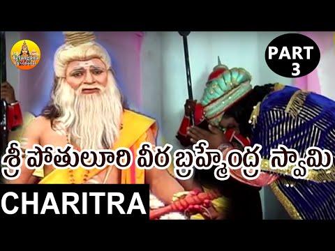 Pothuluri Veerabrahmendra Swamy Kalagnanam Telugu | Brahmam