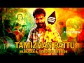 Thamizhan Pattu Murugan and Tamizhan Version | MURUGAN | Silambarasan TR | Eeswaran | Simbu
