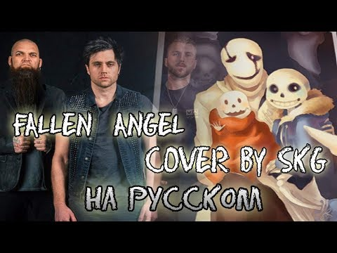 Three Days Grace – Fallen Angel (COVER BY SKG НА РУССКОМ)