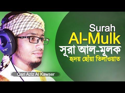 Surah Al-Mulk | Quran Recitation | Quran Tilawat | Aziz Al
