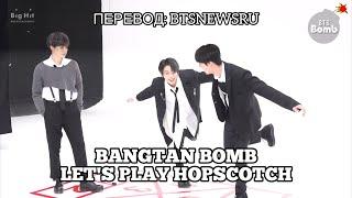 [Rus Sub] [Рус Суб] [BANGTAN BOMB] Let's play hopscotch  - BTS (방탄소년단)