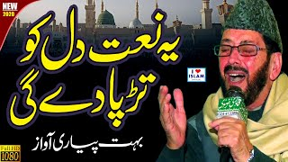 Lab pe Naat e Pak ka Naghma || Qari Waheed Zafar Qasmi