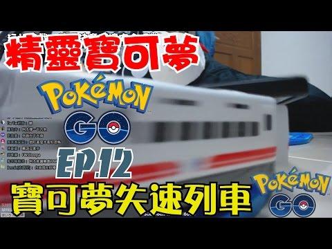 Pokemon GO : 精靈寶可夢GO|EP.12 - 寶可夢失速列車