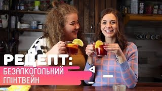 Рецепт безалкогольного глинтвейна