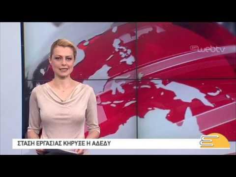 Τίτλοι Ειδήσεων ΕΡΤ3 10.00 | 05/03/2019 | ΕΡΤ