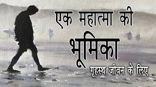 Ek Mahatma Ki Bhumika || Shri Sanjeev Krishna Thakur Ji
