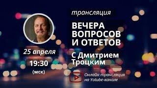 Вечер вопросов и ответов 25.04.2018
