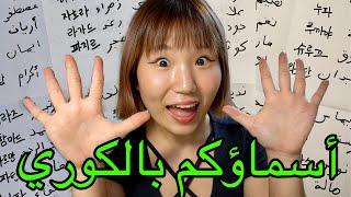 تحميل اغاني كيف تكتب اسمك بالكوري؟ ١٠٠ اسم عربي باللغة الكورية MP3