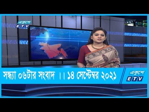 06 PM News || সন্ধ্যা ০৬টার সংবাদ || 14 September 2021 || ETV News