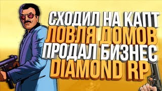 Diamond RP | ЛОВЛЯ ДОМОВ И БИЗНЕСА & УГАР НА КАПТЕ [КОНКУРС]