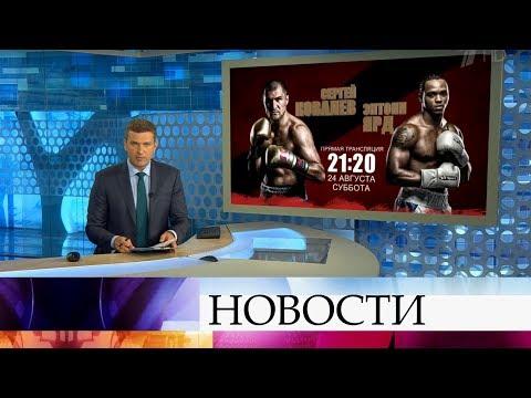 Выпуск новостей в 18:00 от 23.08.2019 видео