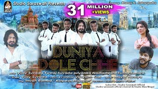 VIJAY SUVADA | Duniya Dole Chhe | Full HD Video Song 2018 | Produce By Studio Saraswati