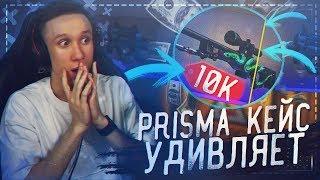 ЧТО С PRISMA КЕЙСОМ НЕ ТАК ?! - CS:GO / КС:ГО