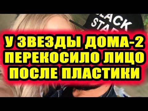 Дом 2 новости 21 ноября 2018 (21.11.2018) Раньше эфира видео