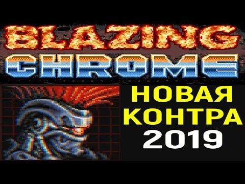 РЕТРО ШЕДЕВР НОВАЯ КОНТРА 2019 - Blazing Chrome Doyle / Дойл #1 - New Contra Game прохождение