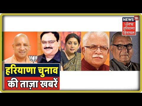 Haryana की सियासत की ताज़ा खबरेंHaryana Election Latest News Update