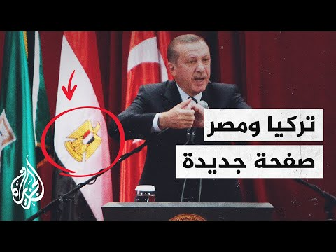 العلاقات بين تركيا ومصر