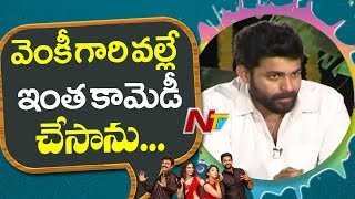 Varun Tej About Venkatesh Comedy Timing | F2 Movie | Mehreen | Tamannaah | NTV