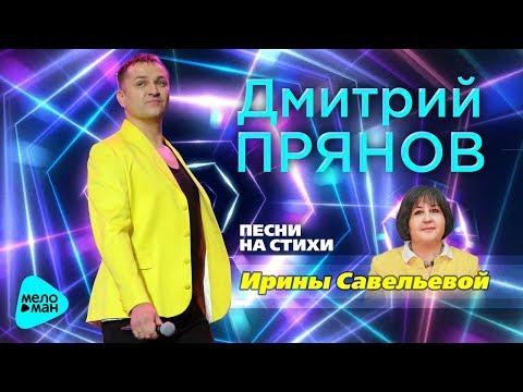 Дмитрий Прянов - Песни на стихи Ирины Савельевой (Альбом 2017)