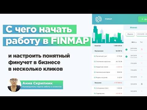 Видеообзор Finmap.online