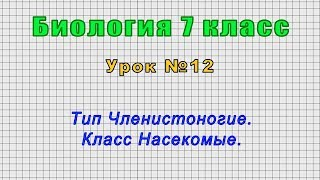 Биология 7 класс Урок 12