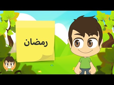 Learn Hijri Months in Arabic for kids - تعلم الأشهر الهجرية بالعربية للأطفال