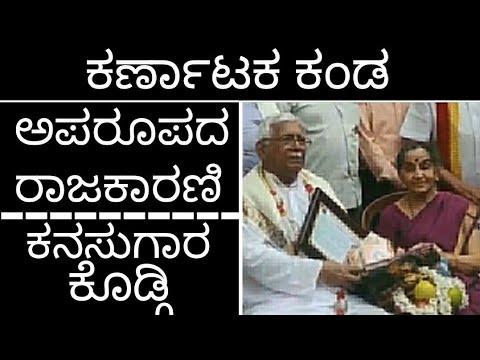 Progressive Agriculturist, Honest Politician, Philanthropist, Philosopher Sri A.G.Kodgi honoured