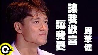 周華健【讓我歡喜讓我憂 You make me happy and sad】風雨無阻演唱會 '94 Wakin Chau Concert Official Live Video