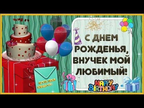 Поздравление с Днем Рождения для ВНУКА! Любимого ВНУЧКА с Днем Рождения поздравляю!