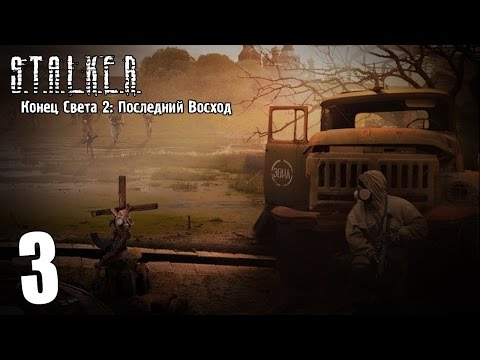 S.T.A.L.K.E.R. Конец Света 2: Последний Восход #3