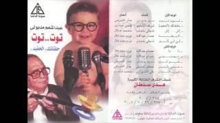 تحميل اغاني Abdel Moniem Madboly - Le Le Ko / اجمل اغاني الاطفال عبد المنعم مدبولى - لى لى كو MP3