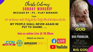 My people shall never be ashamed Christs Calvary Live Worship 7th June 2020