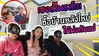 Vlog ตื่นเต้นจนนอนไม่หลับ...เซอร์ไพร์สซื้อบ้านใหม่ให้พ่อแม่!!! | Yoshi Rinrada